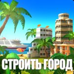 Resort City - Island Sim Paradise v1.5.2 (MOD, unlimited money)